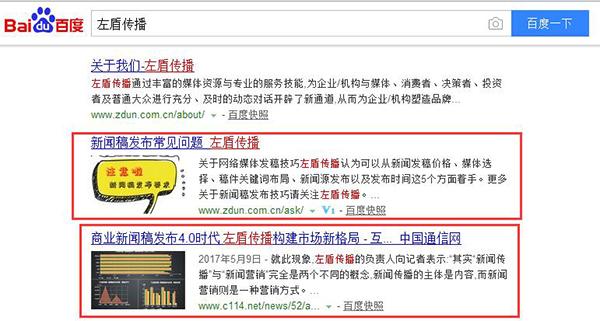 网络新闻媒体发稿 图-2:标题+缩略图+描述