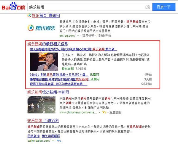 网络新闻媒体发稿 图-3:最新相关信息