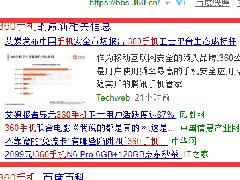 企业新闻稿发布怎样快速获得搜索排名