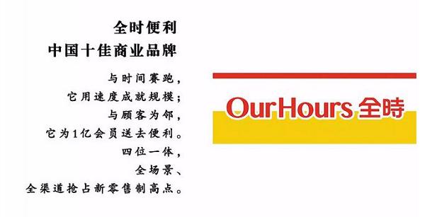 2018中国零售商大会召开 全时便利当选中国十佳商业品牌 图3