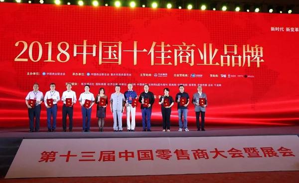 2018中国零售商大会召开 全时便利当选中国十佳商业品牌 图2