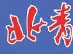 北青网新闻发稿,企业新闻发布简介