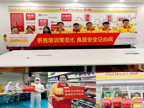 """全时携手《中国食品安全报》 开展""""守护食品安全 全时全国在行动""""活动 图2"""
