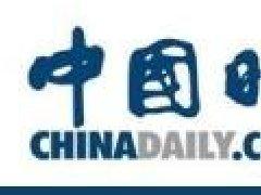 中国日报网发稿,企业新闻发布的优质媒体