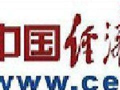 中国经济网新闻发稿,企业新闻稿发布简介