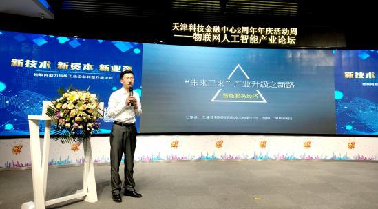 天津菲利科物联网技术有限公司 刘坤先生