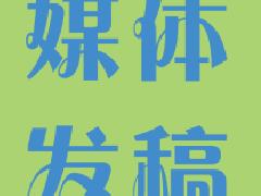 北京网络媒体有哪些软文发稿价格低出稿快?