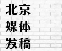 北京媒体发稿平台,媒体发稿价格简析