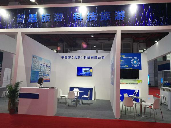 2018内蒙古首届旅游产业博览会圆满落幕,中智游集团满载而归 图1