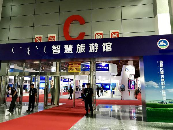 2018内蒙古首届旅游产业博览会圆满落幕,中智游集团满载而归 图3