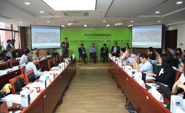 2018北京能源国际会议在人大举办 图4