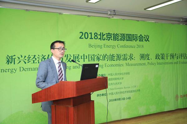 2018北京能源国际会议在人大举办 图1