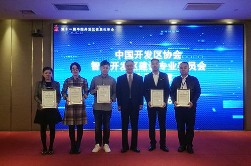 第十一届中国开发区信息化年会 在银川召开 图4