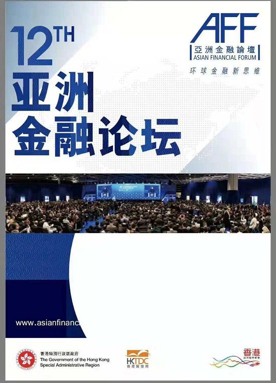 2019第十二届亚洲金融论坛报名中