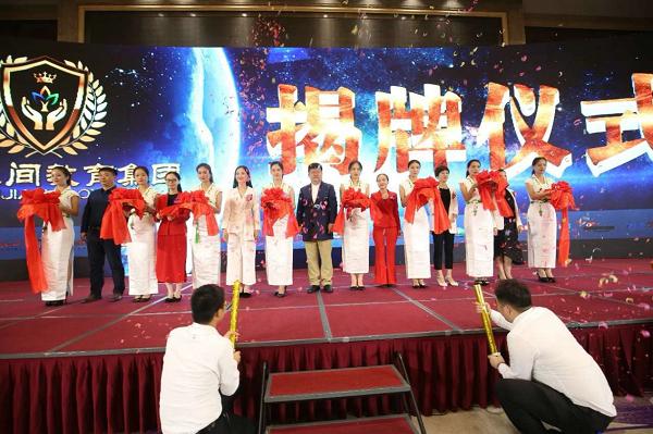 北京爱满人间教育集团剪彩仪式