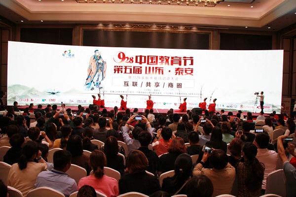 第五届928教育节暨1125家庭幸福日启动大会