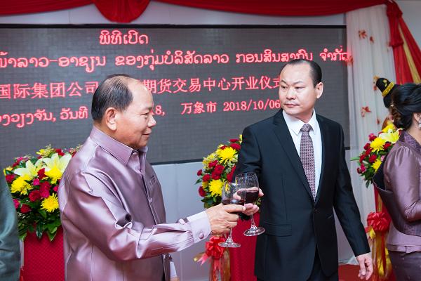 亚洲期货交易中心于老挝首都万象正式开业图4