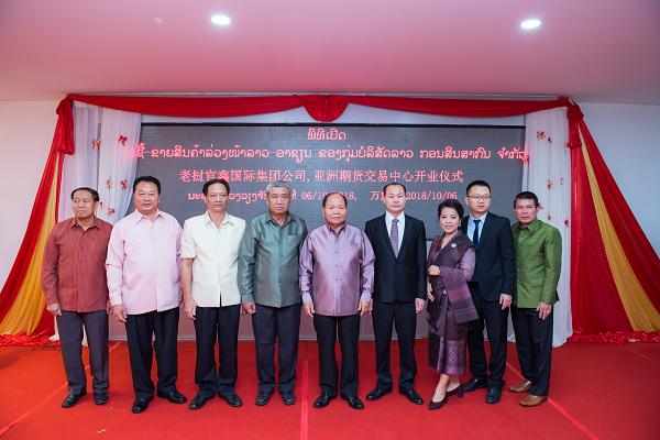 亚洲期货交易中心在老挝首都万象盛大开幕