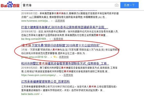 网络媒体新闻发稿结案报告图6