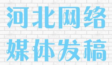 河北网络媒体发稿资源推荐