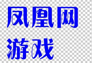 凤凰网游戏(电竞)发稿
