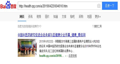腾讯网健康发稿