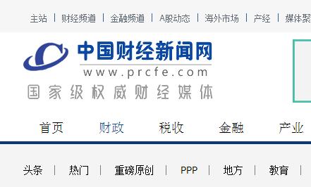 中国财经新闻网,软文发稿介绍