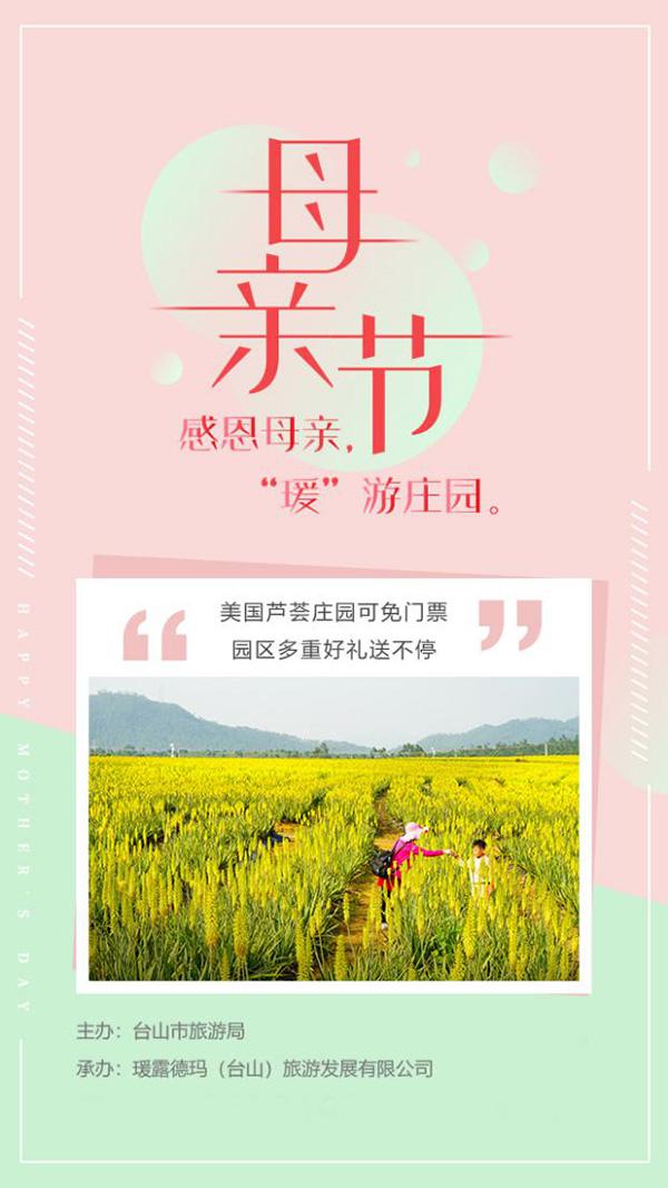台山特色旅游,美国芦荟庄园母亲节活动温暖来袭 图1