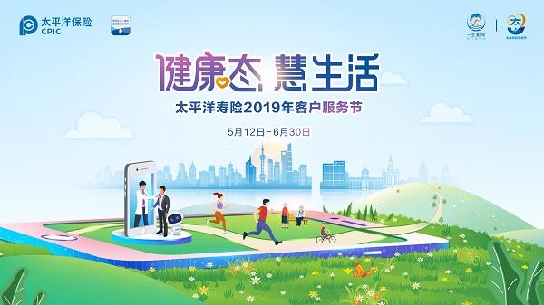 中国太保寿险2019年客户服务节