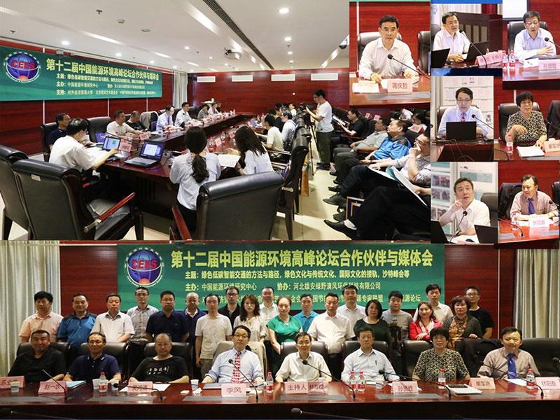 第12届中国能源环境高峰论坛 合作伙伴与媒体会在京召开 图1