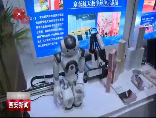 智灸智能艾条加热棒首次亮相西安数字经济产业博览会图5