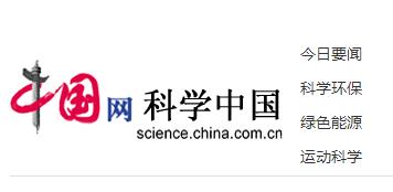 中国网科学媒体发稿,软文推广简介