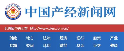 中国产经新闻网,软文发稿的优质媒体