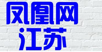 凤凰网江苏网络媒体发稿价格