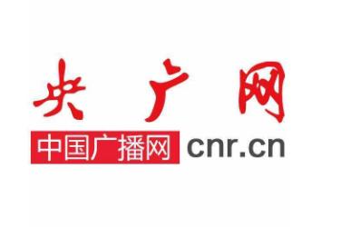 央广网(中国广播网)新闻发稿推广