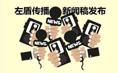 新闻稿通发怎么联系媒体记者?