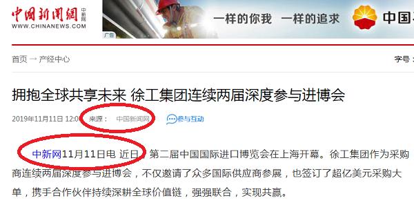 中国新闻网首发稿
