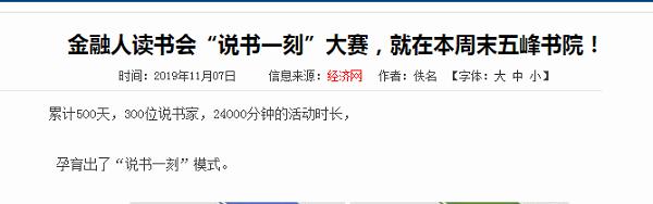 经济网新闻首发稿