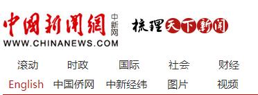 中国新闻网发稿图1