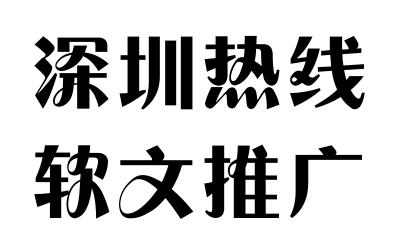 深圳热线软文推广,新闻发稿简介