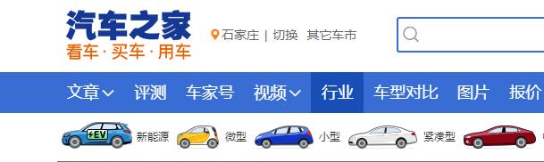 汽车之家网络媒体发稿介绍