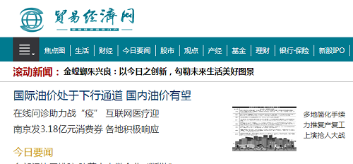 贸易经济网新闻发稿平台