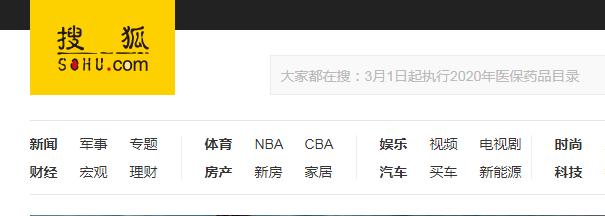 搜狐网商业新闻官方发稿资源