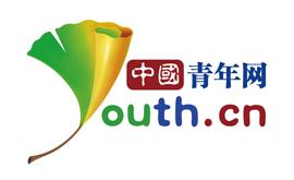 中国青年网发稿